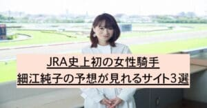 元競馬騎手「細江純子(ホソジュン)」の予想が見られる3サイト