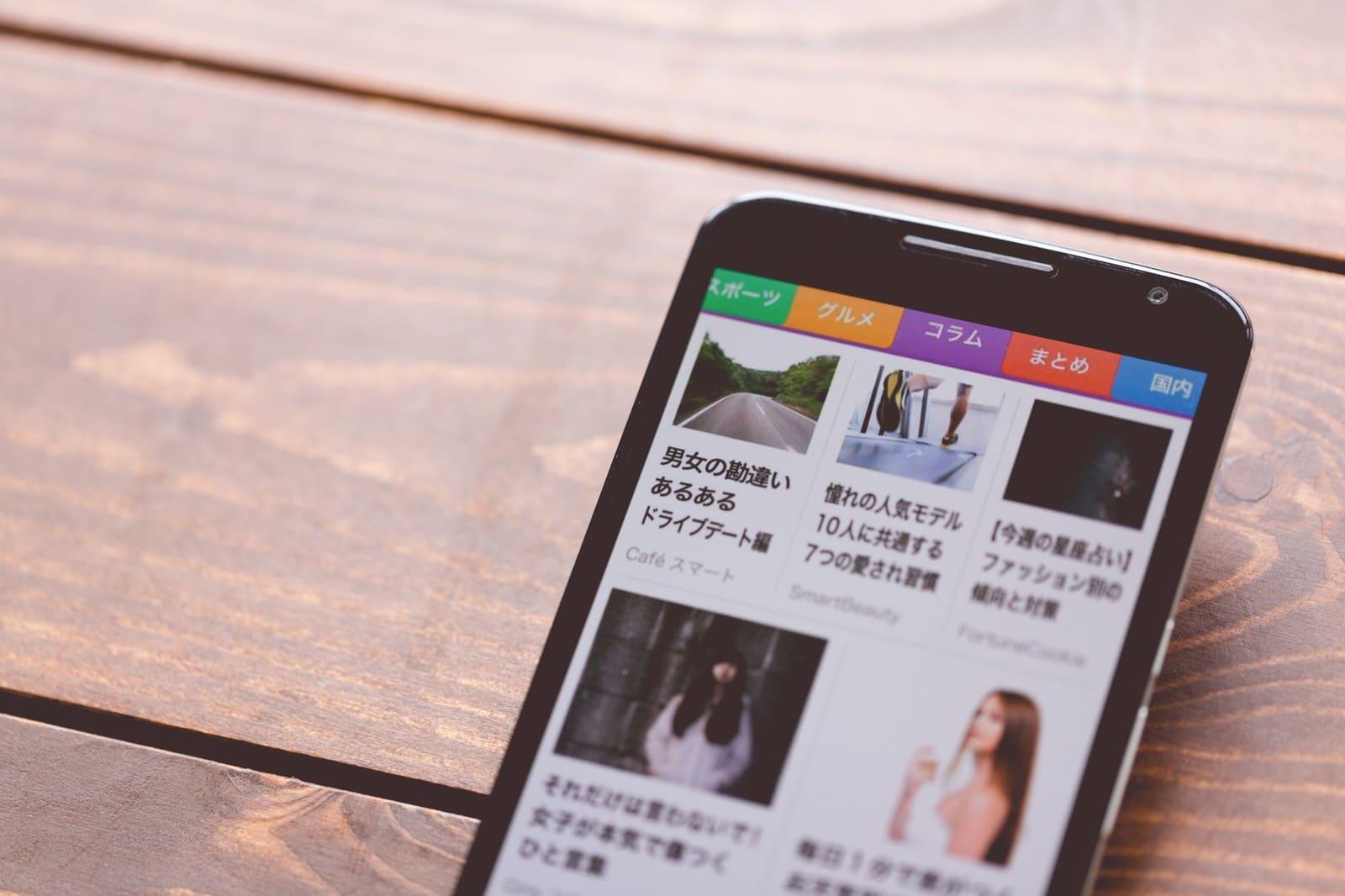 スマートフォン 画面