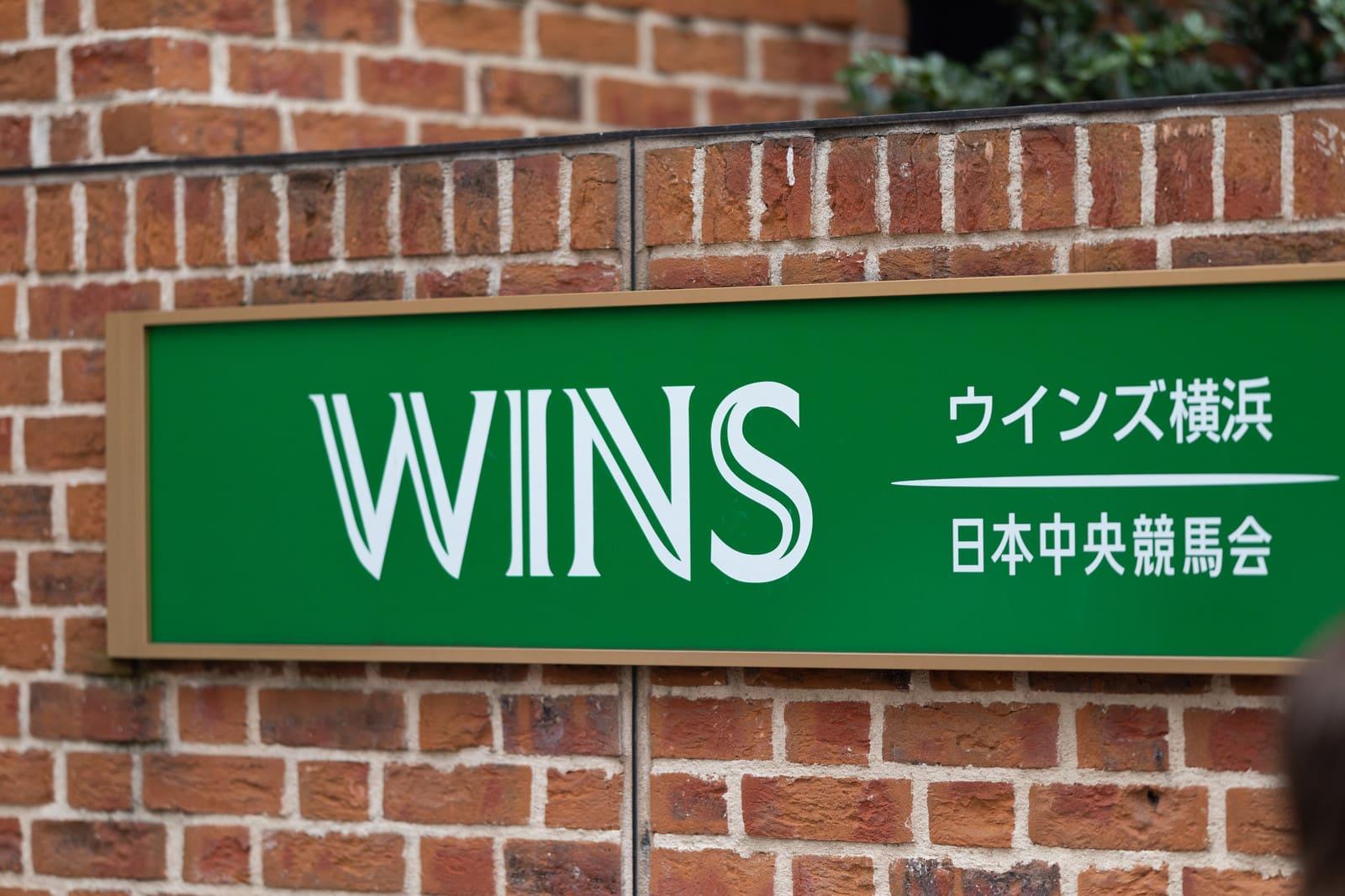 WINS ゲート