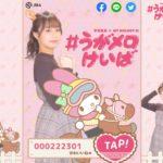 JRAと奇跡のコラボ!宇垣美里とマイメロディのコラボサイト、#うがメロけいばがオープン!