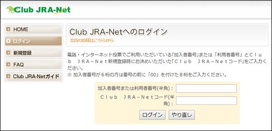 Club JRA-Net ログイン画面
