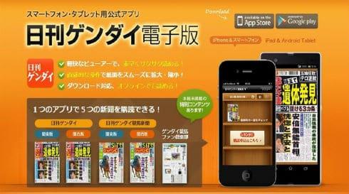 日刊ゲンダイ アプリ
