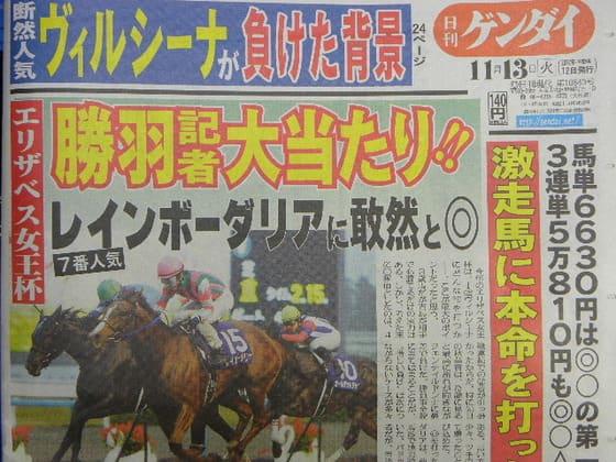 日刊ゲンダイ 競馬欄