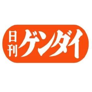 日刊ゲンダイ ロゴ