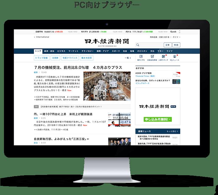 日経新聞 電子版