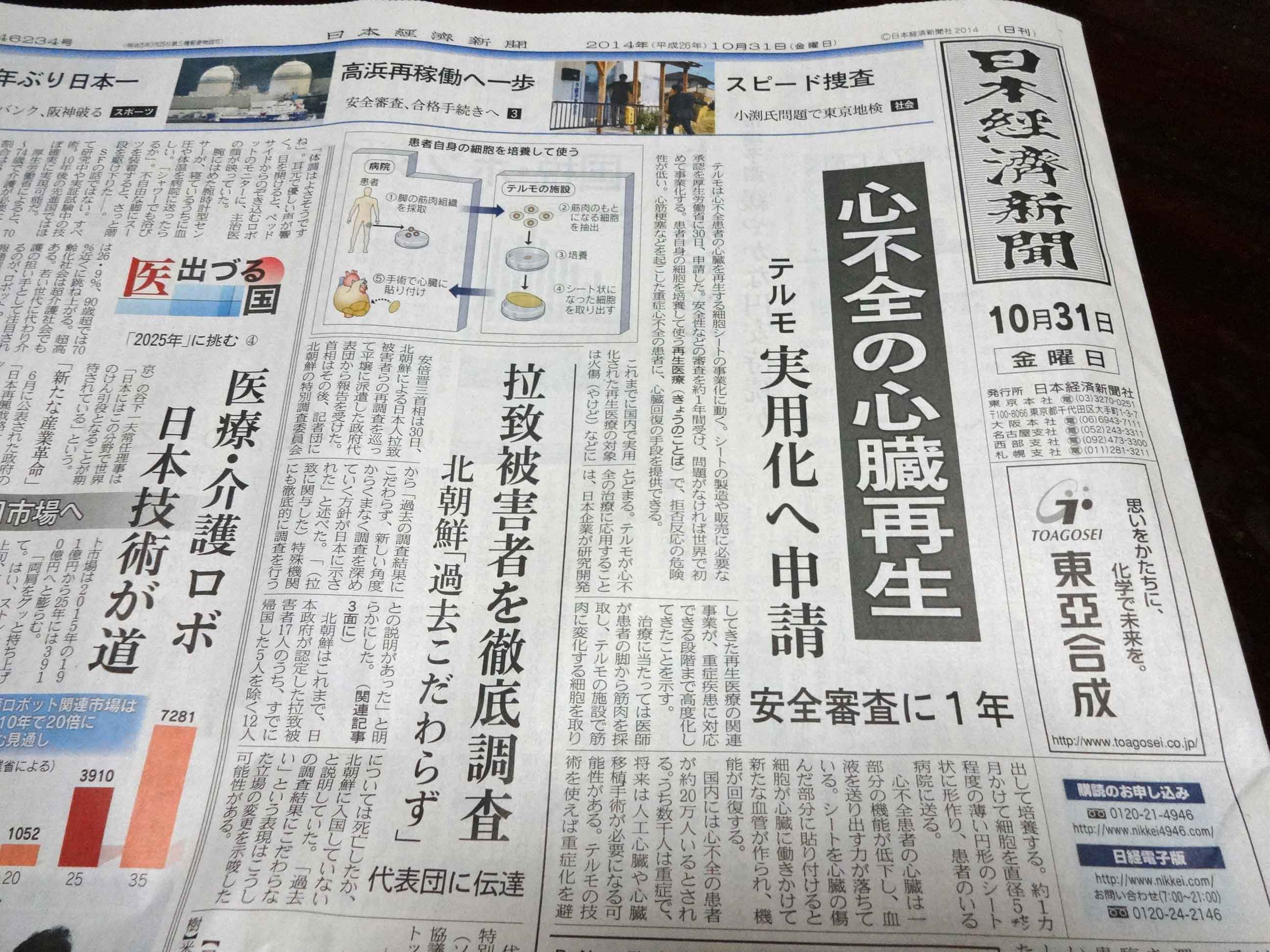 日経新聞 一面