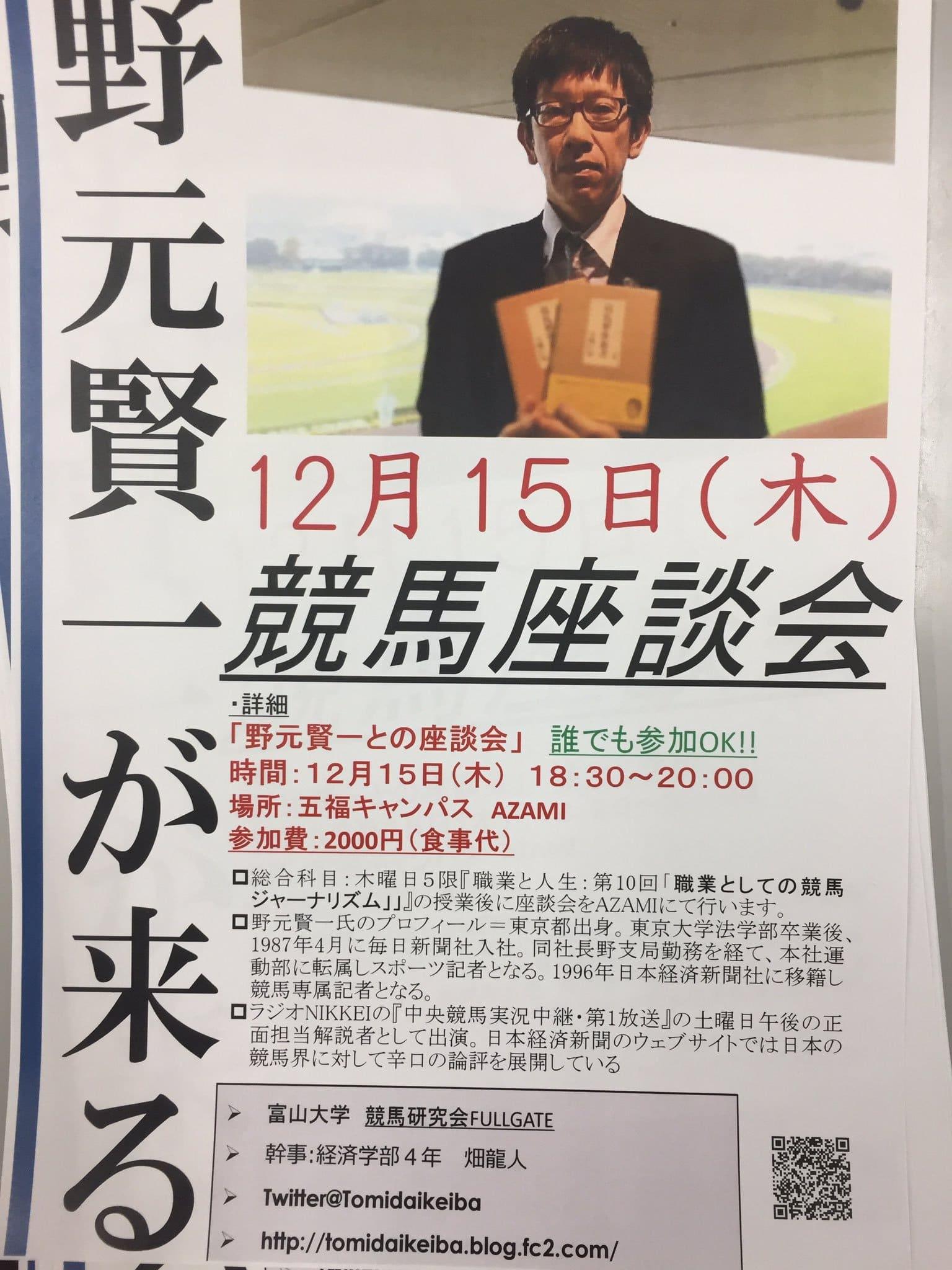 日経新聞 野元賢一