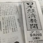 日経新聞の競馬予想が当たる秘密と無料で見る方法