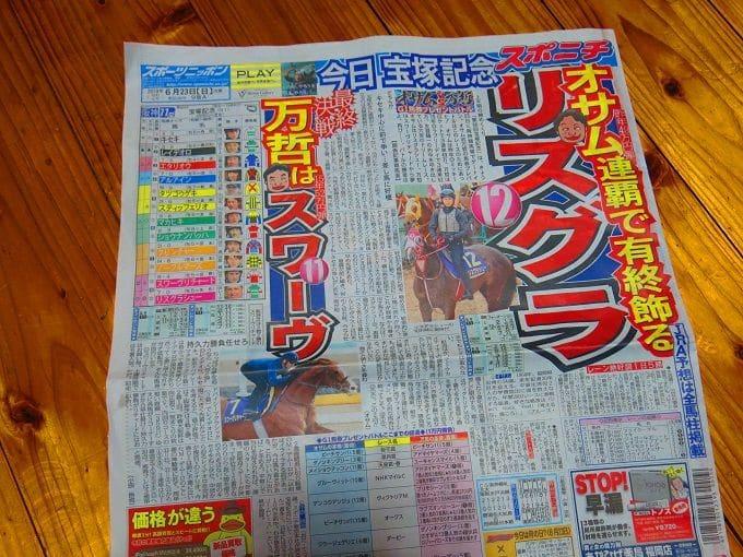オサム 競馬新聞