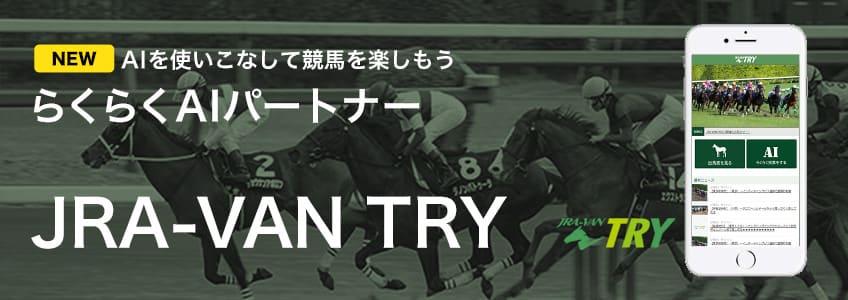 JRA-VAN TRY キャッチコピー