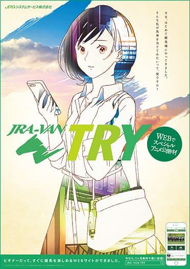 JRA-VAN TRY ポスター