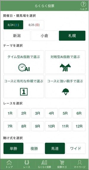 JRA-VAN TRY らくらく投票