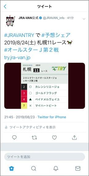 JRA-VAN TRY ツイッター
