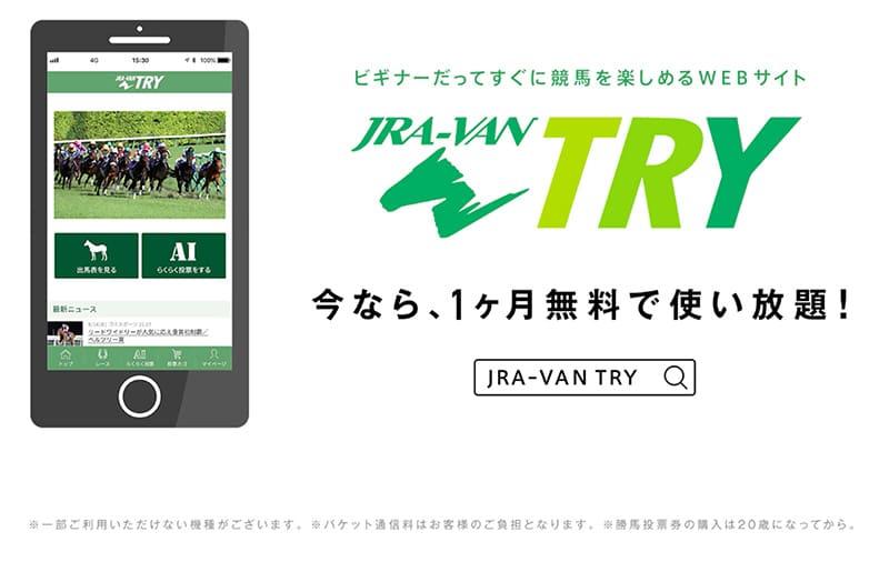 JRA-VAN TRY 製品