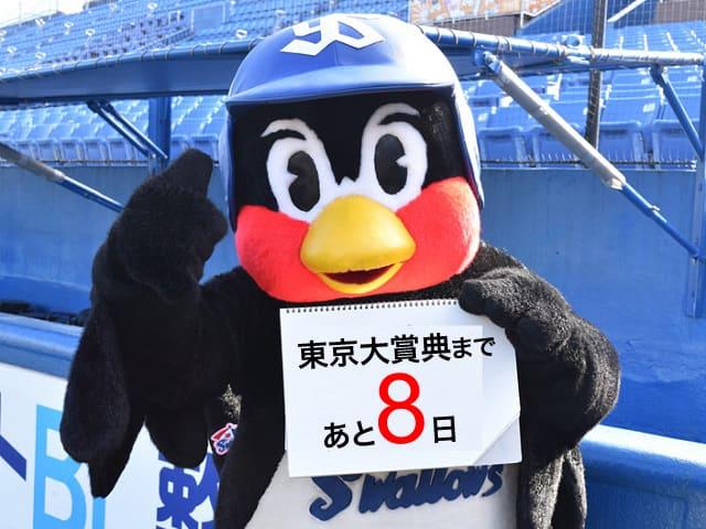 つば九郎 競馬ニュース