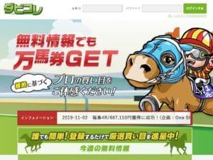 ダビコレは安定して的中する競馬予想サイト!?口コミ・評価・評判から検証