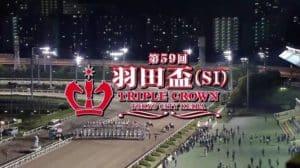 羽田盃 タイトル