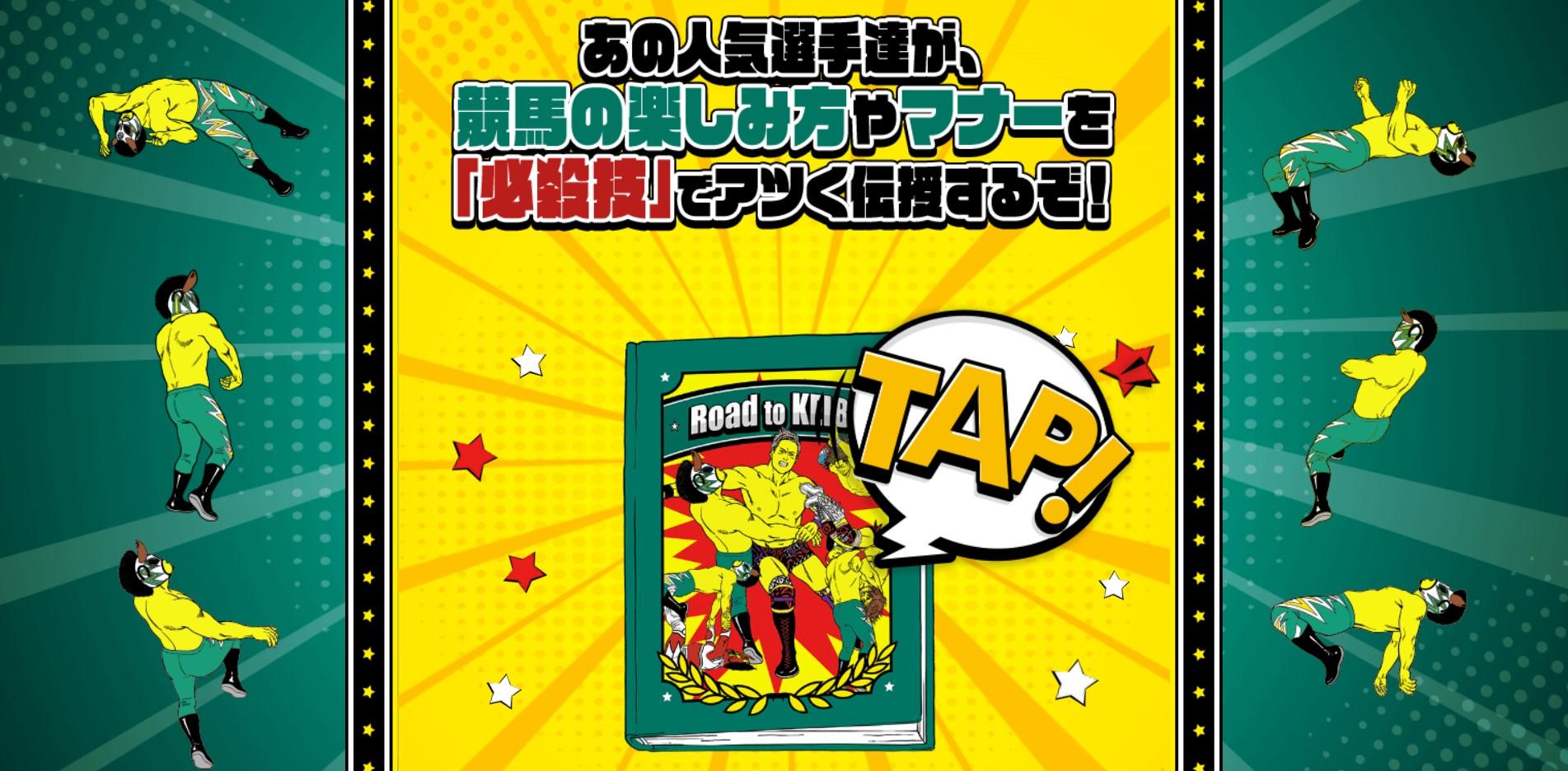 JRA コラボ 新日本プロレス 必殺技