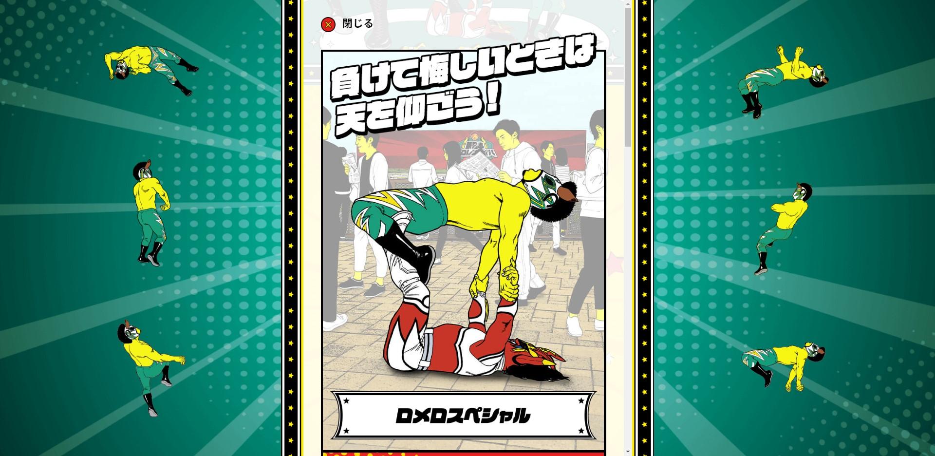 獣神サンダー・ライガー 必殺技
