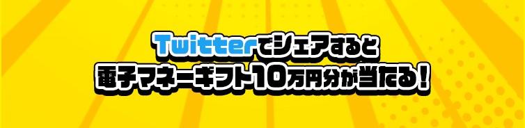 JRA コラボ Twitter
