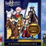 JRA、今年最後のコラボはFGO(Fate Grand Order)!アツいコラボの全容を紹介!