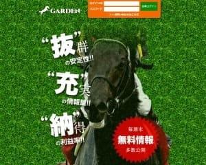 ガーデン 競馬予想サイト