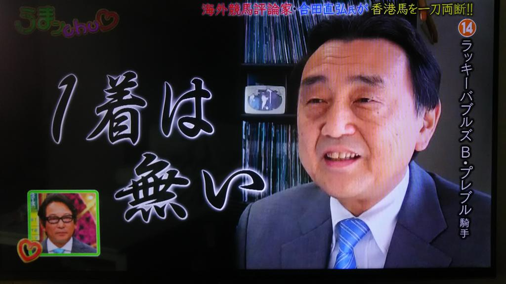 合田直弘 TV番組
