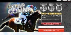 万馬券COMBOは利用者にとって多くのメリットがある競馬予想サイト?口コミ・評価・評判から徹底検証!