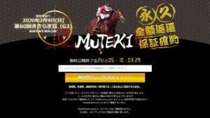 MUTEKI(閉鎖)は予想の的中率が高い競馬予想サイト!?口コミ・評価・評判から徹底検証!