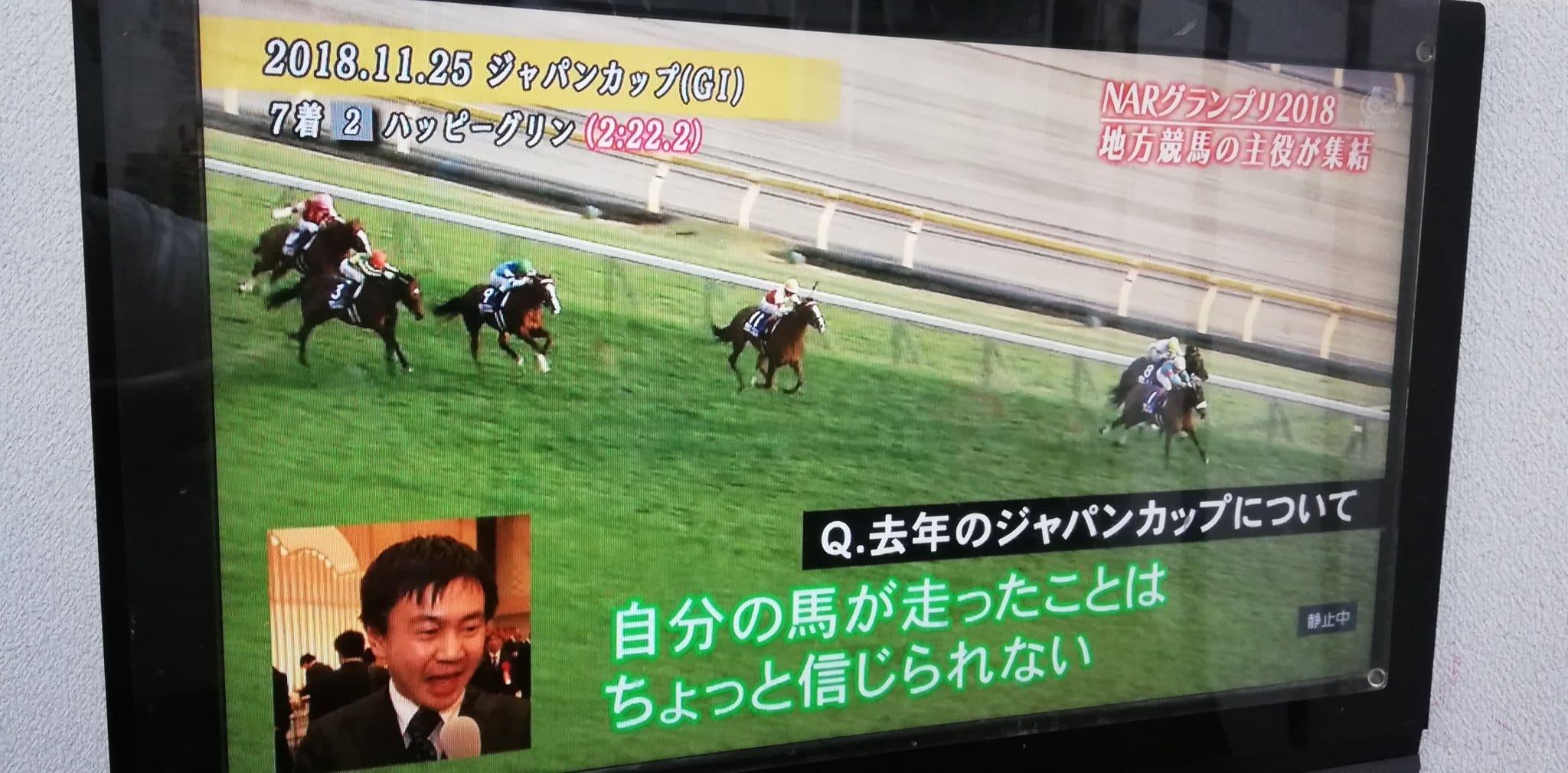 競馬展望プラス TV