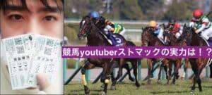 競馬Youtuberのストマック:数十万を複勝で賭ける実力は!?