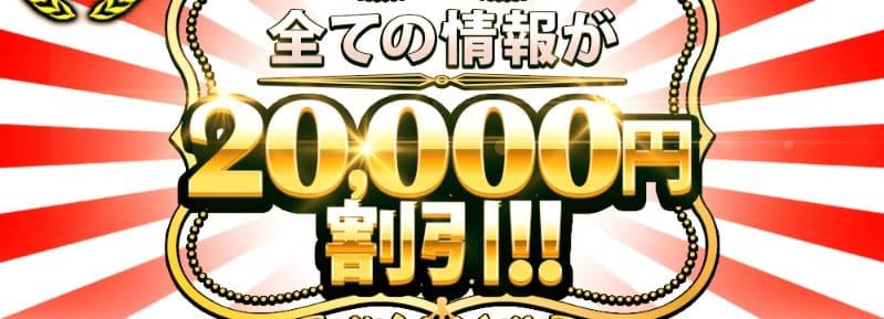 20,000円割引