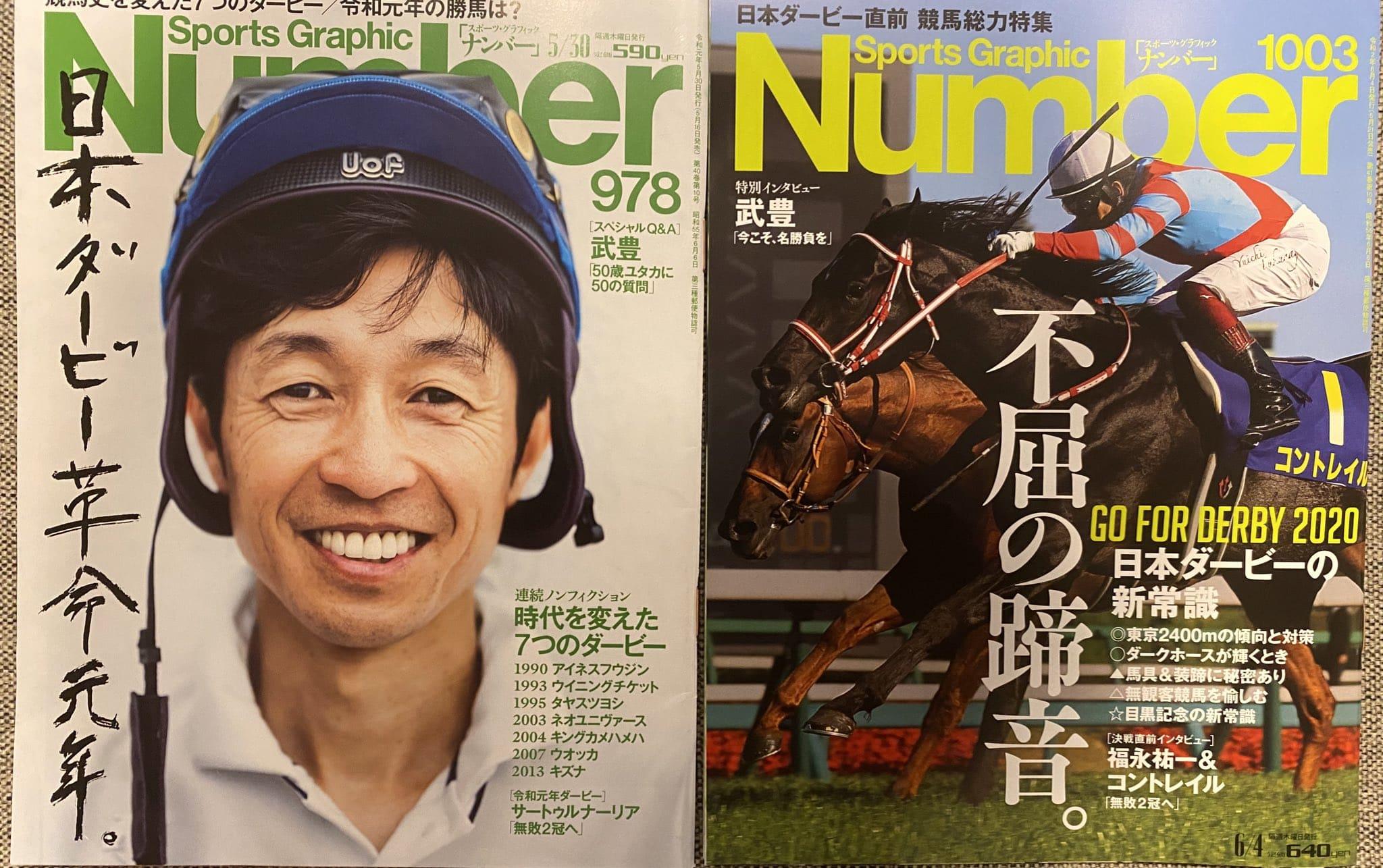 競馬 雑誌