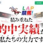 【LAP競馬】検証!地方競馬においては他の追随を許さなかった・・・