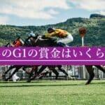 競馬のG1の賞金は最高3億円!?日本競馬の賞金ランキングご紹介!
