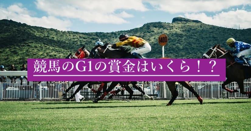 競馬 G1 賞金