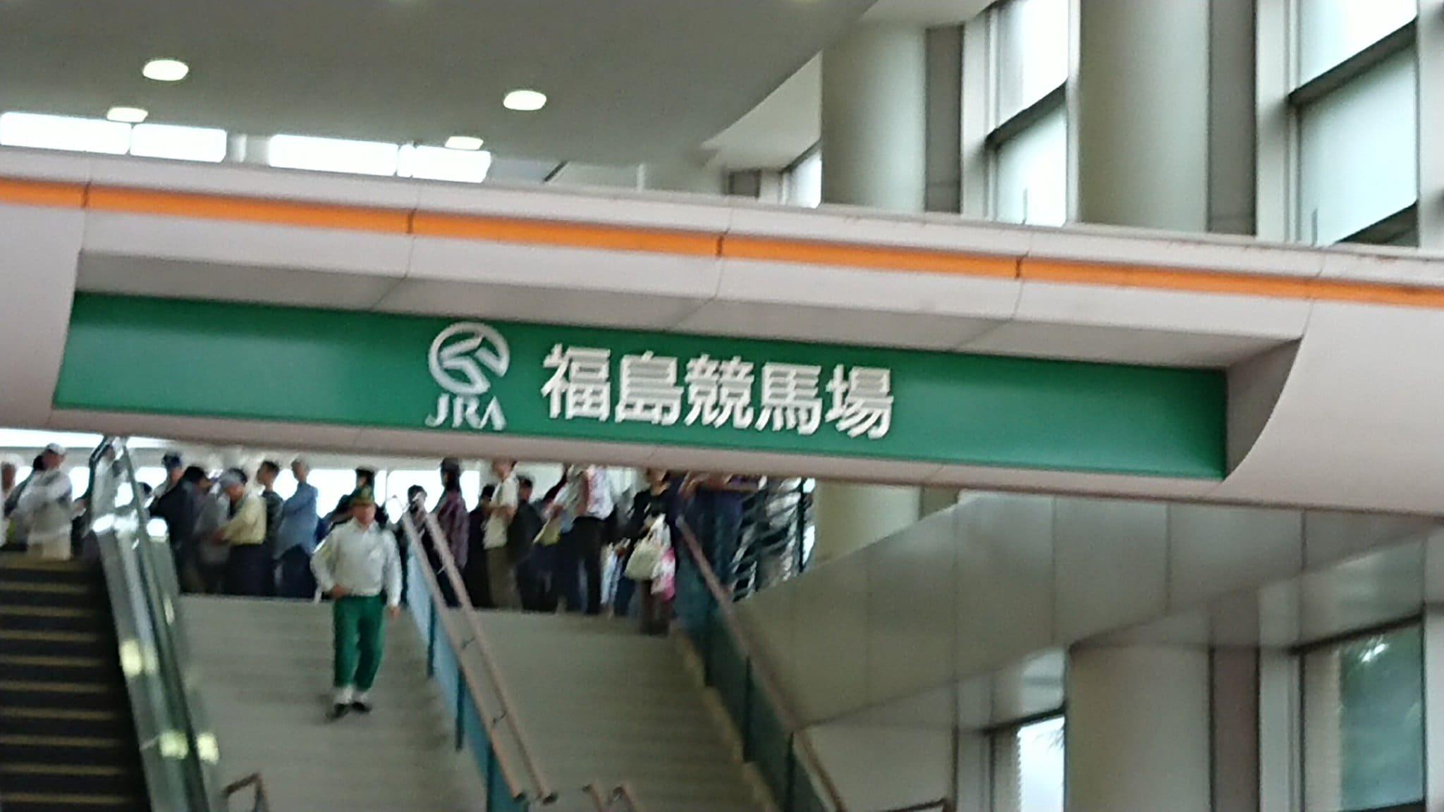 福島競馬場 入口
