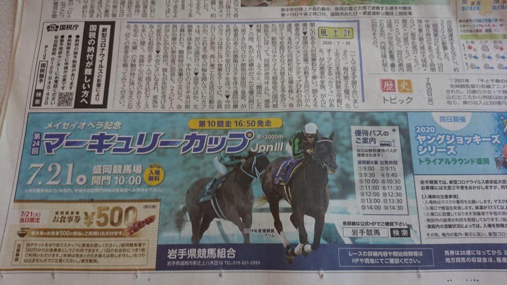 盛岡競馬 新聞
