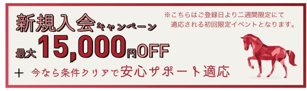 15,000円OFF