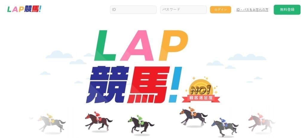 競馬予想サイト LAP競馬