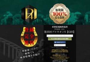 P4は無料予想で稼げる競馬予想サイト!?