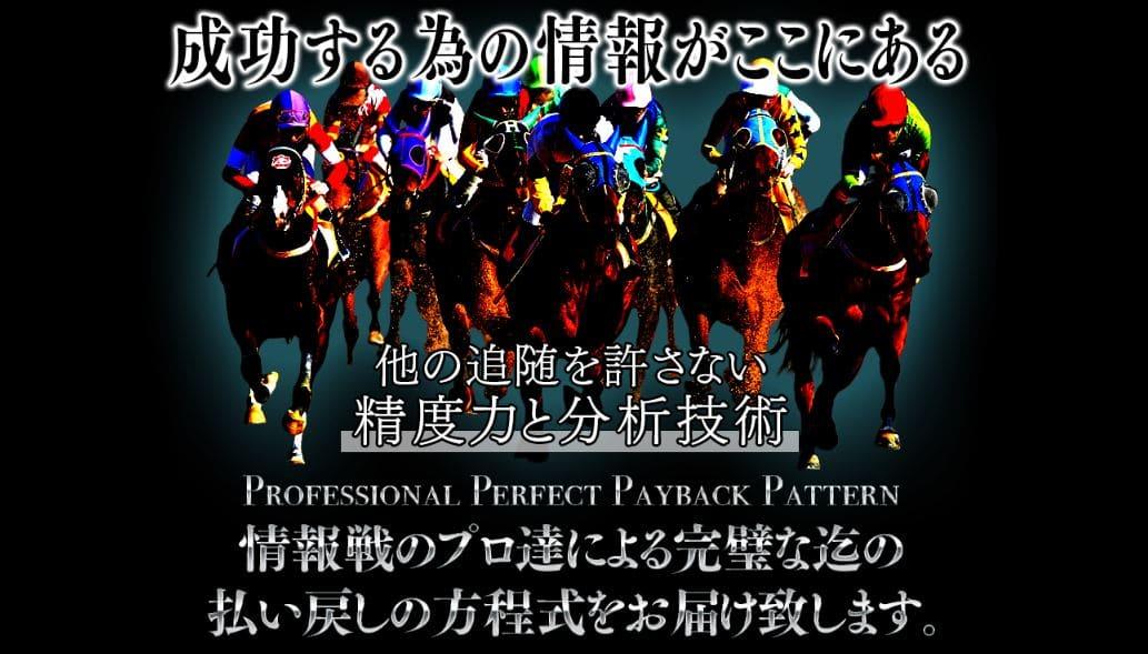 競馬予想サイト P4