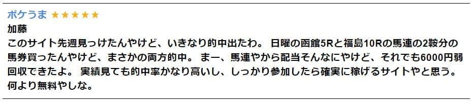 ウマークス 口コミ