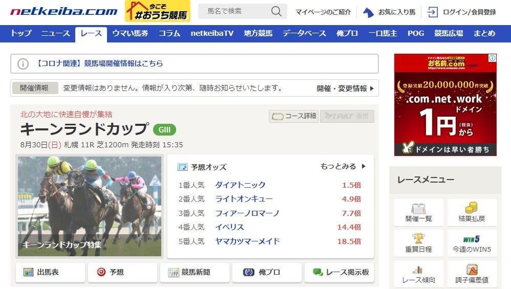 有料コンピューター予想 netkeiba.com