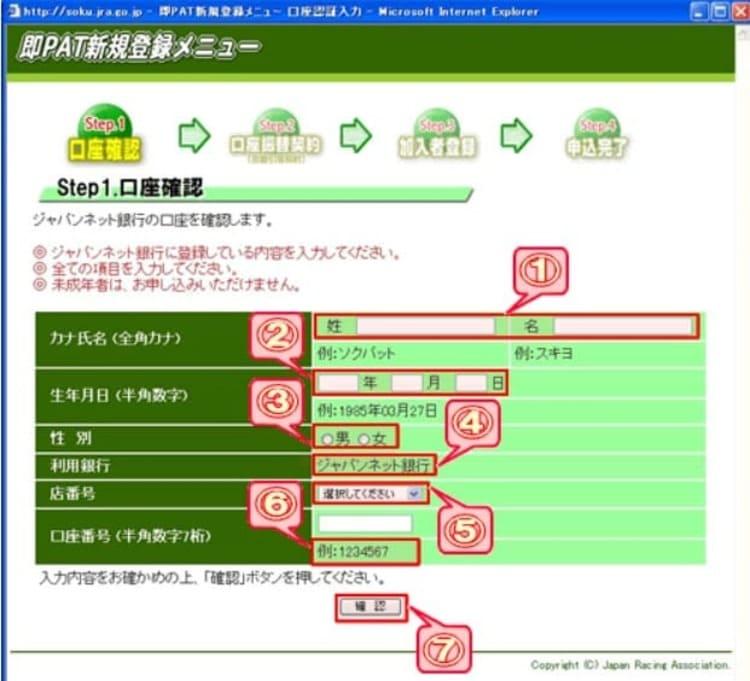 即PATの登録方法3