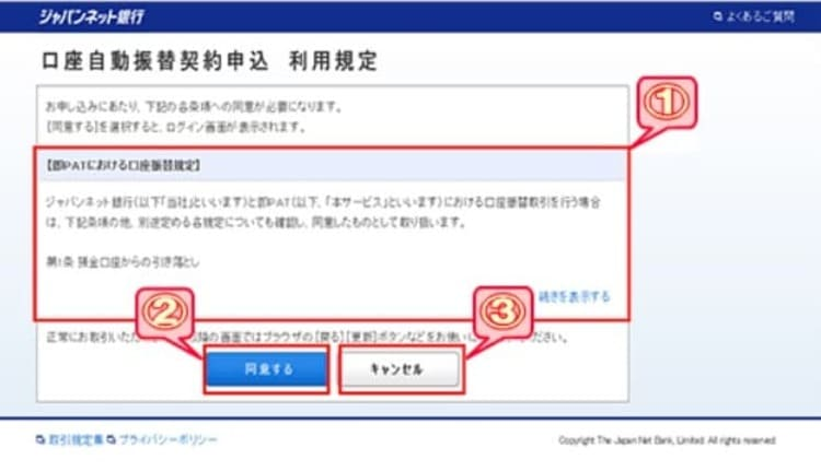 即PATの登録方法5