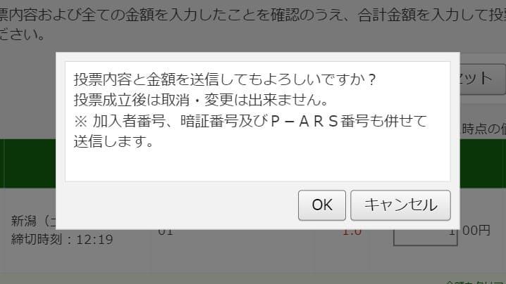 「OK」をクリック