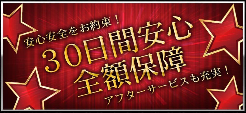 エクストラ(EXTRA) 30日間安心保障