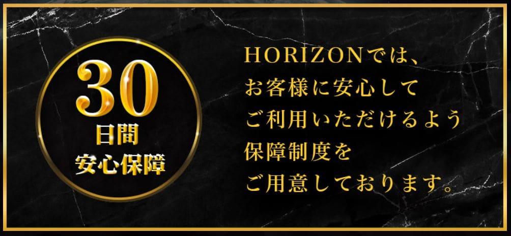 ホライズン(HORIZON) 30日間安心保障