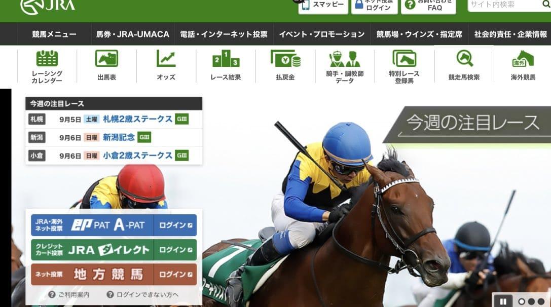 JRA ホームページ